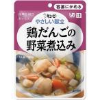 《軽》【お取り寄せ商品】【代引不可商品】Y1−4鶏だんごの野菜煮込み 100G 【6個】