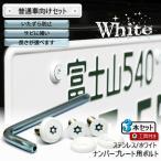 ナンバープレート用ボルト ピン・トルクスサラ ステンレス(ホワイト) 3本 + 工具付セット