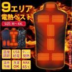 【電熱ベスト&バッテリー付き】 9つエリア発熱 ヒーターベスト ヒートベスト 日本語説明書 電熱ウェア 充電式 極暖 ヒートインナー 生理冷え性対策 男女兼用
