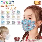KF94 不織布マスク 子供マスク 子どもマスク キッズマスク お子さんマスク アニメ柄 子ども用マスク 児童用マスク お子さん用マスク 魚型 魚形 使い捨てマスク