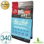 オリジン 6フィッシュ キャット 340g 正規品 キャットフード 総合栄養食