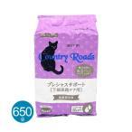 カントリーロード プレシャスサポート 650g / 猫用 下部尿路ケア 療法食