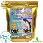 アディクション キャット サーモンブルー 450g 正規品 キャットフード 総合栄養食
