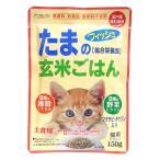 たまの玄米ごはん フィッシュ 150g / 猫用総合栄養食 レトルト