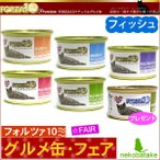 Yahoo!ねこばたけ ヤフー店FORZA10 ナチュラルグルメ缶 アソート 6缶セット(フィッシュ) フォルツァ 猫缶 グルメ お得