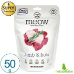 Meow ミャウ フリーズドライキャットフード ラム ホキ50g 猫用総合栄養食
