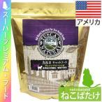 タスキャンナチュラル カルネ キャットフード 450g フィード  猫 ごはん エサ ペット 穀物不使用