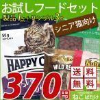 お試しフードセット FSSEN001(シニア猫・ドライ)/ ポスト投函送料無料