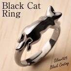 黒猫 指輪 リング「つれてって」(ブラック コーティング) / 黒猫(クロネコ・くろねこ)モチーフ シルバー(silver925)アクセサリー / 誕生日 プレゼント