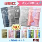 【即納】PITTA MASK 3枚入 ピッタマスク マスク ライトグレー グレー レギュラーサイズ スモール 洗える ウレタン  通気性が良い 抗菌 大人用 子供用 日本製