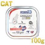 猫用 フォルツァ10 ウリナリー アクティウェット100g 尿路結石ケア 正規品