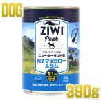 NEW ジウィピーク犬ドッグ缶 NZマッカロー&ラム 390g缶 穀物不使用ウェット正規品