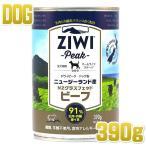 NEW ジウィピーク犬ドッグ缶 NZグラスフェッドビーフ 390g缶 穀物不使用ウェット正規品