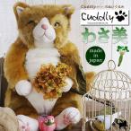 Cuddly(カドリー) 猫のぬいぐるみ わさ美(Wasabi)|猫グッズ|猫雑貨|猫ぬいぐるみ|リアル|癒し|