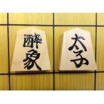 「醉象/太子」書き駒(2枚セット)