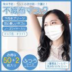 不織布マスク ホワイト色 52枚入り 17cm×9cm 3層構造 平ゴム 大人用 白マスク 飛沫ウィルス予防 BFE99% PFE92%