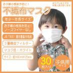 【子供用】不織布マスク 白色 30枚入り 丸ゴム 横12.5cm×8cm 3層構造 ホワイト 飛沫ウィルス予防 VFE・BFE99% PFE95%以上 JIST9001規格適合
