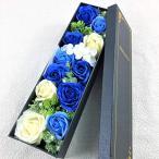 Yahoo!ねこねこ商店BIOフレグランスソープフラワー 新商品MサイズローズスリムBOX フタ付ボックス お祝い 記念日 お見舞い 母の日 父の日 (Mブルー)