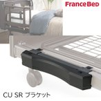 フランスベッド CU SR ブラケット 1点 クォーレックス電動ベッド専用オプションパーツ 300148000