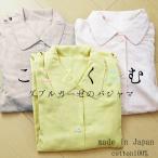 こころくるむ パジャマ レディース ガーゼ 春夏秋冬 かわいい 綿100% 日本製 安眠 送料無料