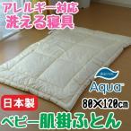 ベビー肌掛け布団 80×120cm 洗える アレルギー対応 No.7(日本製)