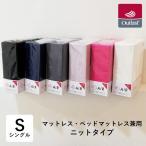 ショッピング西川 西川エアー マットレス専用ラップシーツ シングル 洗える PHP5550948