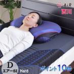 ショッピングAIR 西川エアー マットレス AiR SI ダブル ハード 日本製  HWB1283001