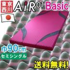 ショッピング西川 西川エアー マットレス AiR01 セミシングル ベーシック(日本製)