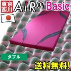 ショッピングAIR 西川エアー マットレス AiR01 ダブル ベーシック 日本製  HVB6303001