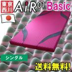 西川エアー マットレス AiR01 シングル ベーシック 日本製  HVB3801001