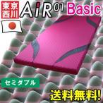 ショッピングAIR 西川エアー マットレス AiR01 セミダブル ベーシック(日本製)