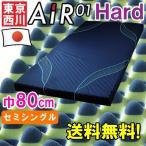ショッピングAIR 西川エアー マットレス AiR01 セミシングル ハード 日本製  HVB3808002