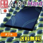 ショッピングAIR 西川エアー マットレス AiR01 ダブル ハード 日本製  HVB6303002