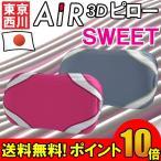 ショッピングAIR 西川エアー 枕 AiR3Dピロー スウィート(日本製)