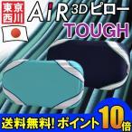 ショッピングAIR 西川エアー 枕 AiR3Dピロー タフ 日本製  EPV1859000