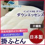 羽毛のようなふっくら感 掛けふとん 介護用サイズ 140×190cm 洗える中綿 No.16 日本製