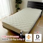 日本製 消臭ソムリエ制菌綿入りベットパッド ダブル ベッドパッド ベッドパット 敷きパット 敷きパッド 制菌加工 消臭 140×200cm No.52