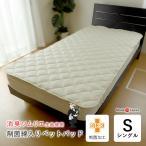 日本製 消臭ソムリエ制菌綿入りベットパッド シングル ベッドパッド ベッドパット 敷きパット 敷きパッド 制菌加工 100×200cm No.52