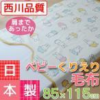 西川リビング ベビー綿毛布 85×115cm くりえりタイプ 洗える(日本製)