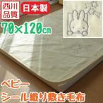 西川リビング ベビー敷き毛布 70×120cm シール織り 洗える(日本製) 1534-51000