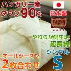 羽毛布団 2枚合わせ シングル 日本製 ハンガリー産ダウン90% 羽毛ふとん エクセルゴールド