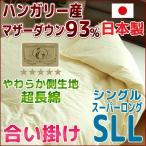 羽毛布団 合い掛け 羽毛ふとん 日本製 シングルスーパーロング230cm  ハンガリー産マザーダウン93% ロイヤルゴールド