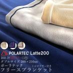 ポーラテック毛布 ゆったりダブル Latte200 洗える ミニマフラー付き(日本製)