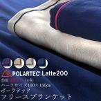 ポーラテック毛布 ハーフサイズ Latte200 洗える ミニマフラー付き(日本製)