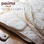 ベビー布団セット 5点セット 「パシーマ サニーセーフ」オールシーズンタイプ(日本製)