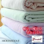 軽い 毛布 洗える シングル マイクロマティーク毛布 ファルベ