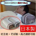 日本製 ボウズ枕 そば殻 高いまくら 大きいサイズ 硬いマクラ 熱加工済 薬品未使用 カバー付 父の日 敬老の日 10便 MRM0003T