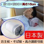 日本製 ボウズ枕 そば殻 高いまくら 小さいサイズ 硬いマクラ 熱加工済 薬品未使用 カバー付 父の日 敬老の日 8便 MRM0004T