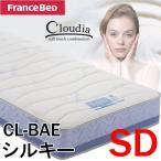 フランスベッド マットレス クラウディア セミダブル 片面タイプ/CL-BAE シルキー