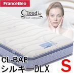 フランスベッド マットレス クラウディア シングル 両面タイプ/CL-BAE シルキーDLX